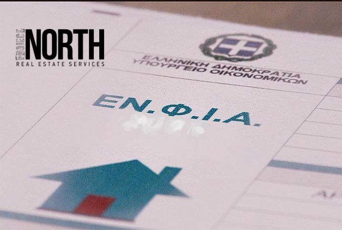 Ο νέος λογαριασμός του ΕΝΦΙΑ και η «παγίδα» του συμπληρωματικού φόρου
