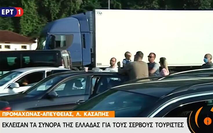 Μεγάλες ουρές στον Προμαχώνα, έκλεισαν τα σύνορα για τους Σέρβους τουρίστες