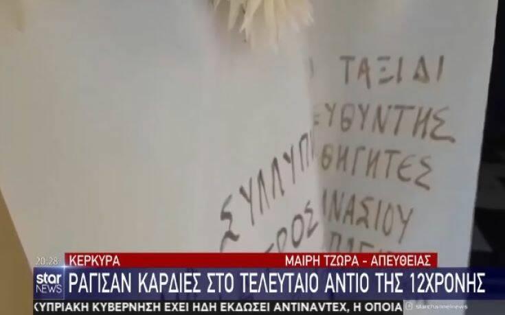 Τα λόγια των συμμαθητών της 12χρονης στην Κέρκυρα: «Ήταν σκληρή η ζωή για σένα, άδικος ο θάνατός σου»
