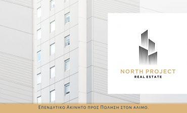 North Project Real Estate : Επενδυτικό Ακίνητο στον Άλιμο