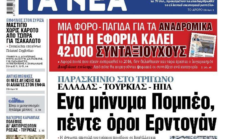Στα «ΝΕΑ» της Δευτέρας: Ενα μήνυμα Πομπέο, πέντε όροι Ερντογάν