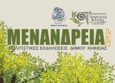 Ο Δήμος Κηφισιάς αναβάλει τις πολιτιστικές του εκδηλώσεις