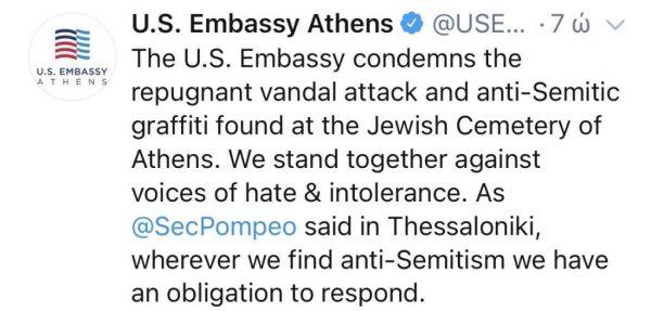 Η Αμερικανική πρεσβεία καταδικάζει τον βανδαλισμό του Εβραϊκού Νεκροταφείου της Αθήνας