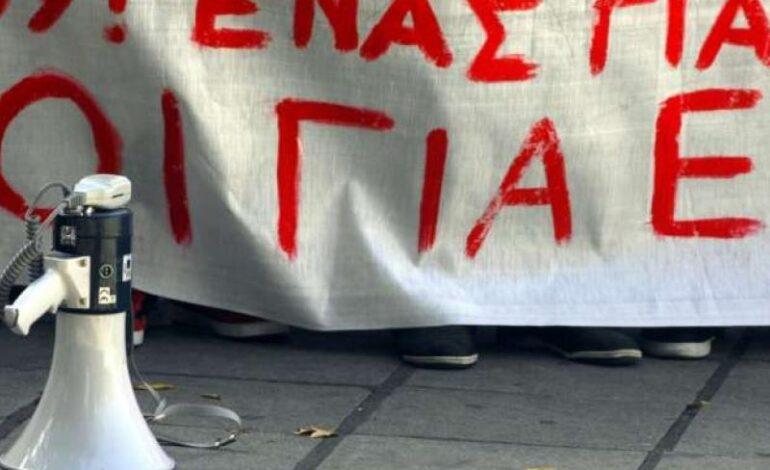 Ξεράστε ελεύθερα ! Διαβάστε την ανακοίνωση του ΔΣ της ΕΛΜΕ Κεφαλονιάς- Ιθάκης