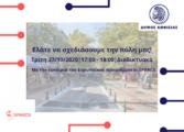 SPARCS – HORIZON 2020: Ο Δήμος Κηφισιάς σχεδιάζει με τους πολίτες το περιβάλλον της πόλης
