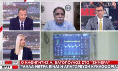 Βατόπουλος: Θα αυξηθούν διασωληνώσεις, νεκροί – Νέα μέτρα στο τραπέζι