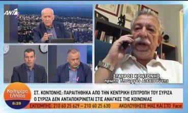 Κοντονής: Η πορεία του ΣΥΡΙΖΑ δεν ανταποκρίνεται στις ανάγκες της κοινωνίας