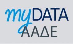 MyDATA: Το ηλεκτρονικό όπλο κατά της φοροδιαφυγής – Τέλος στα χειρόγραφα βιβλία και τα χάρτινα τιμολόγια