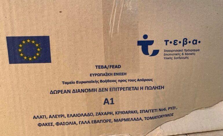 Κηφισιά : Δωρεάν διανομή τροφίμων σε δικαιούχους ΤΕΒΑ