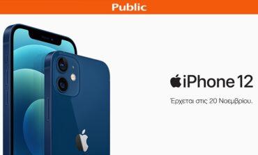 Το iPhone 12 έρχεται: Oι προπαραγγελίες ξεκίνησαν στο Public