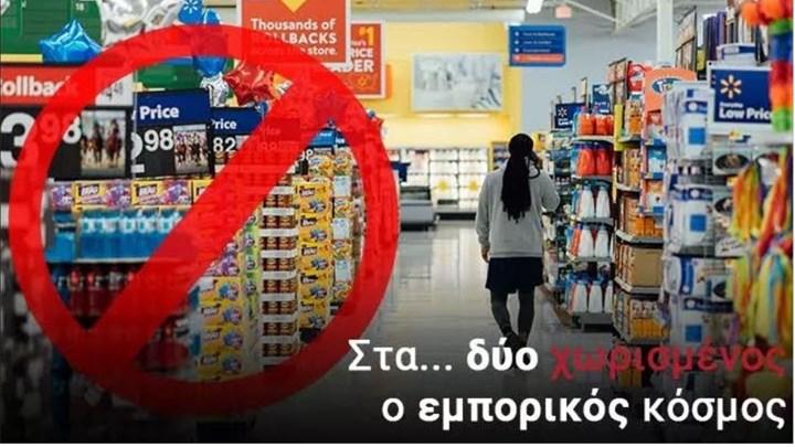 Σούπερ μάρκετ: Αντιδρούν στο «απαγορευτικό» πώλησης προϊόντων