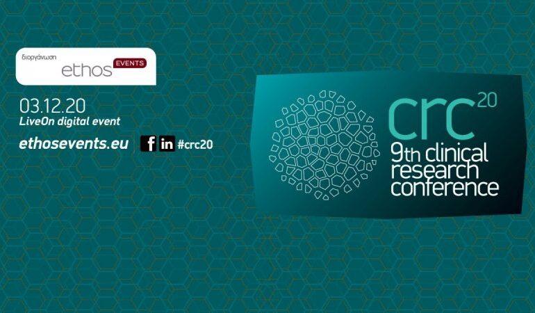 9th Clinical Research Conference: Εξελίξεις στις κλινικές μελέτες μεσούσης της πανδημίας