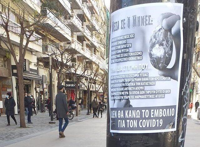 Γέμισαν τη Θεσσαλονίκη με αφίσσες κατά του εμβολίου για τον covid