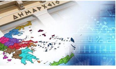 Από τα λεφτά των Δήμων ήταν τα 85 εκατομμύρια!