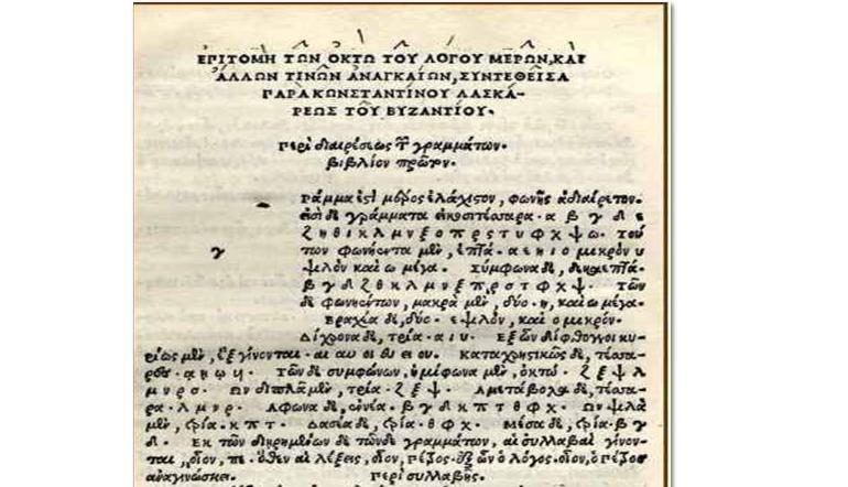 Οι απαρχές του ελληνικού βιβλίου και της ελληνικής τυπογραφίας. Γράφει ο Κωνσταντίνος Λινάρδος