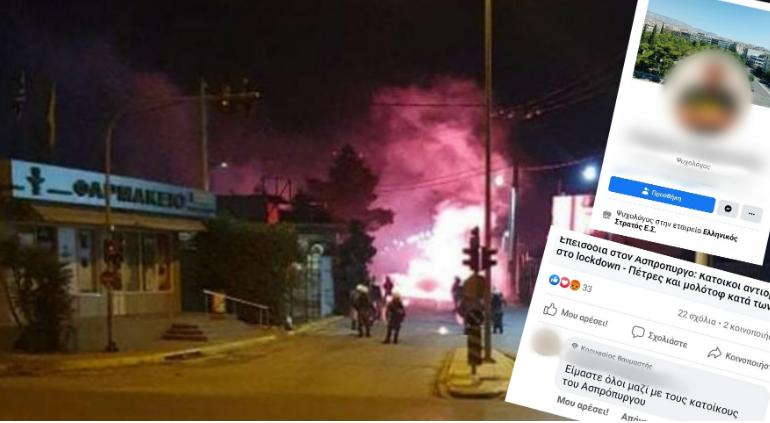 """Ψυχολόγος του 401ΓΣΝ: """"Είμαστε όλοι μαζί με τους κατοίκους του Ασπροπύργου"""" για την επίθεση με μολώτοφ και πέτρες κατά Αστυνομικών"""