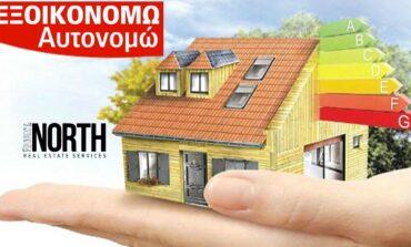 «Εξοικονομώ – Αυτονομώ» για τις πολυκατοικίες – Τι πρέπει να κάνετε για να πάρετε επιδότηση μέχρι 80%