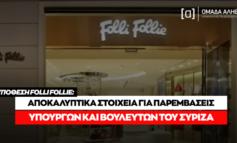 Υπόθεση Folli Follie: Αποκαλυπτικά στοιχεία για παρεμβάσεις υπουργών του ΣΥΡΙΖΑ