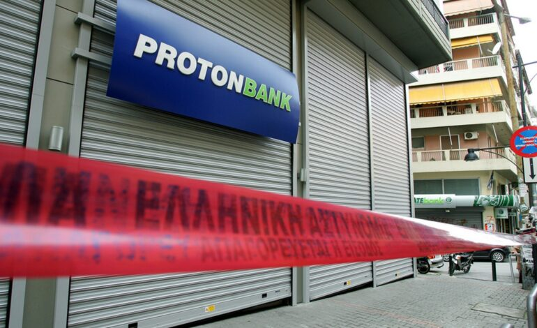 Ένοχος ο Λαυρέντης Λαυρεντιάδης και άλλα 8 άτομα για την υπόθεση της Proton Bank
