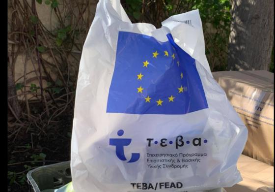 Διανομή τροφίμων σε δικαιούχους ΤΕΒΑ στον Δήμο Κηφισιάς
