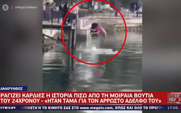 Εύβοια: Με τετραπληγία ο 24χρονος που έπεσε να πιάσει τον σταυρό – Ήταν τάμα για τον άρρωστο αδερφό του