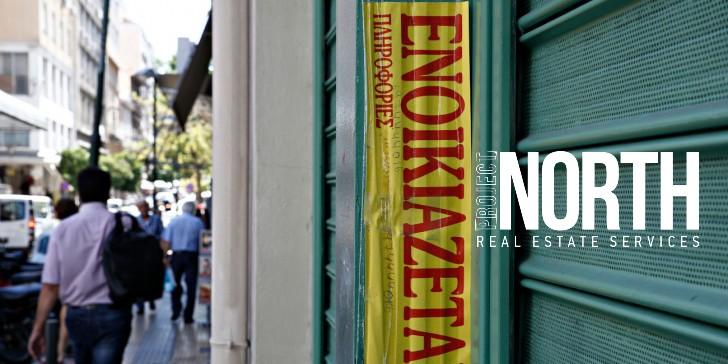 Η North Project Real Estate σας ενημερώνει :  Άνοιξε η πλατφόρμα για τις δηλώσεις ιδιοκτητών ακινήτων για τον Ιανουάριο