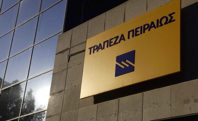 Αναλυτικά οι όροι της αύξησης κεφαλαίου της Τράπεζας Πειραιώς