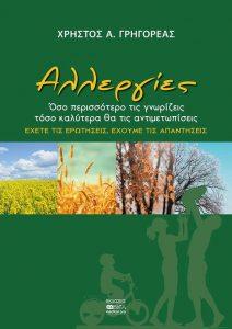 «Αλλεργίες: Όσο περισσότερο τις γνωρίζεις τόσο καλύτερα θα τις αντιμετωπίσεις»