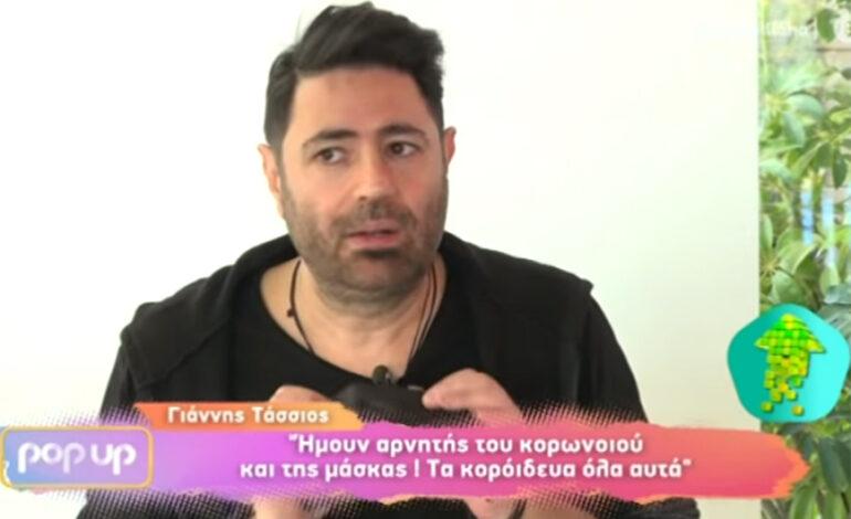 Γιάννης Τάσσιος: Ήμουν από τους πρώτους αρνητές, κορόιδευα μέχρι που αρρώστησε το παιδί μου