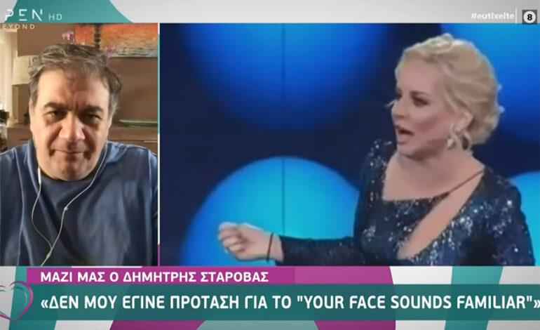 Η «πίκρα» του Δημήτρη Σταρόβα για το Your Face Sounds Familiar