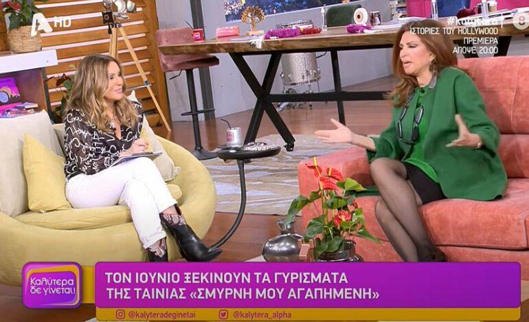 Μιμή Ντενίση: Τι αποκάλυψε για την ταινία «Σμύρνη μου αγαπημένη»