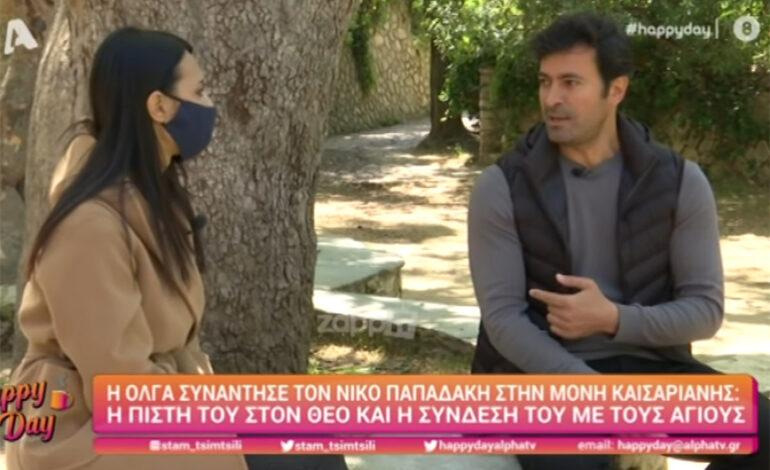 Νίκος Παπαδάκης: Η θρησκεία, η εκκλησία και τα μοναστήρια είναι στο dna μου
