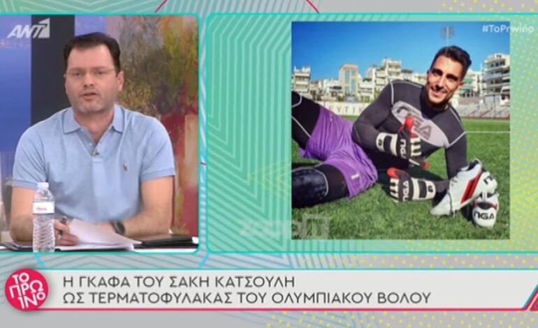 Σάκης Κατσούλης: Όταν ο παίκτης του Survivor «έτρωγε» γκολ στο γήπεδο