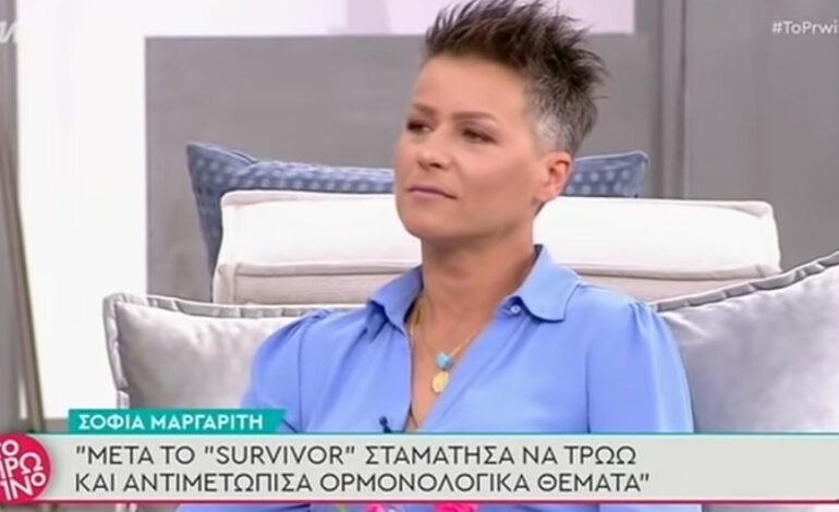 Σοφία Μαργαρίτη: Έχω ζήσει πολλών ειδών βία – Αυτή η συμπεριφορά είχε διάρκεια, ήταν 4 χρόνια