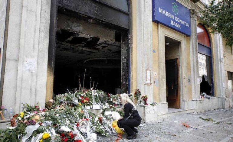Υπόθεση Marfin: Οι δράστες της δολοφονικής επίθεσης συμμετείχαν και σε άλλους εμπρησμούς