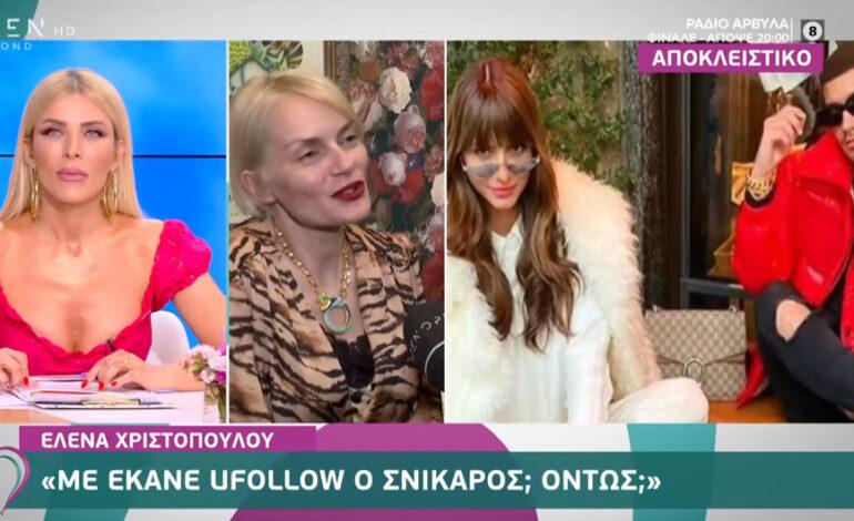 Έλενα Χριστοπούλου: Με έκανε unfollow ο Snikαρος; Όντως;