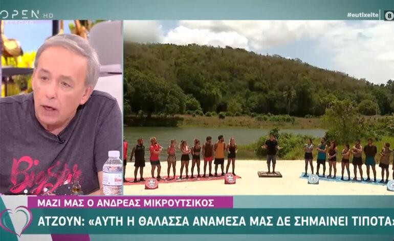 Ανδρέας Μικρούτσικος: Όχι, κύριε Ατζούν, όχι! Ντεν μπορείς να εξαφανίζεις μία τάλασσα