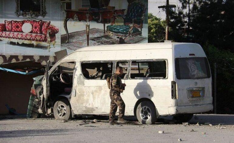 Αφγανιστάν: Τουλάχιστον τρεις νεκροί από έκρηξη βόμβας σε λεωφορείο