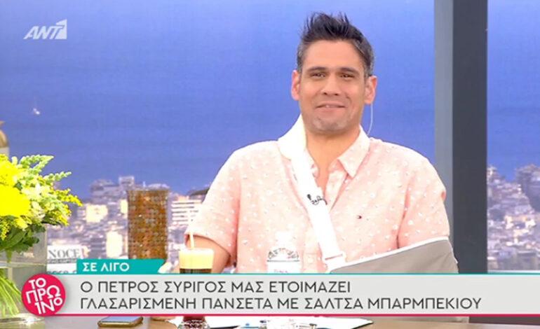 Ο Δημήτρης Ουγγαρέζος επέστρεψε στο «Πρωινό» μετά το χειρουργείο