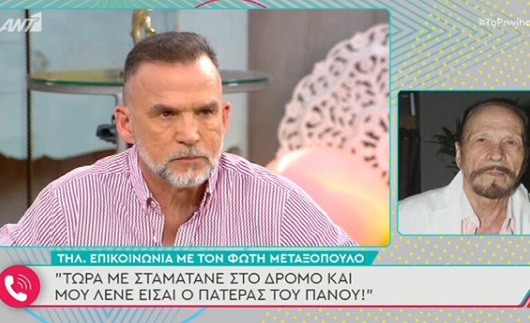Πάνος Μεταξόπουλος: Με είχαν βάλει σε ένα φορείο και χτυπιόμουν σαν το ψάρι