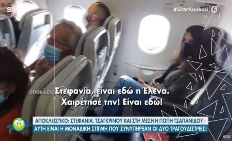 Eurovision 2021: Γιατί Stefania και Έλενα δεν συναντήθηκαν ποτέ στο Ρότερνταμ