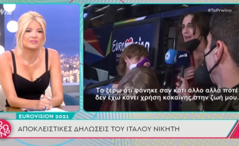Eurovision 2021: «Δεν έχω κάνει ποτέ χρήση κοκαΐνης στη ζωή μου, το ορκίζομαι» λέει ο Ιταλός νικητής