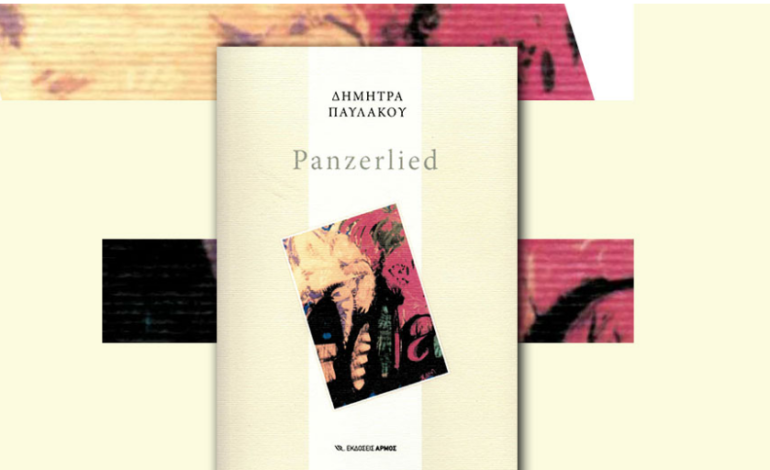 """Panzerlied"": Η εξαιρετική ποιητική συλλογή της Δήμητρας Παυλάκου από τις Εκδόσεις Αρμός"
