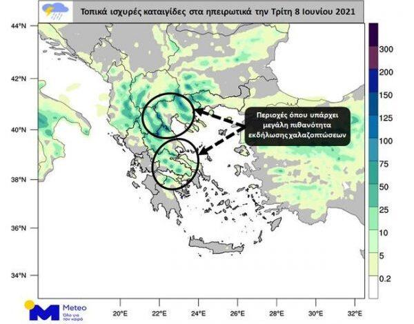 Έρχονται καταιγίδες με βροχή, δυνατούς ανέμους και χαλάζι – Ποιες περιοχές θα επηρεαστούν