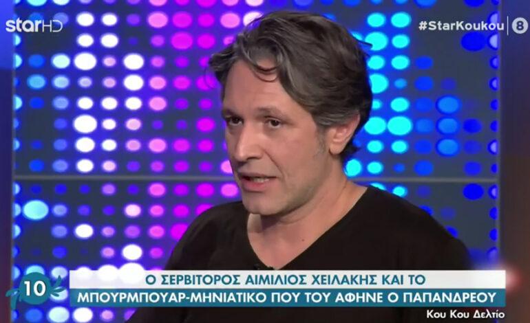 Αιμίλιος Χειλάκης: Ο Ανδρέας Παπανδρέου ήταν πολύ large, άφηνε το μηνιάτικό μου σε πουρμπουάρ