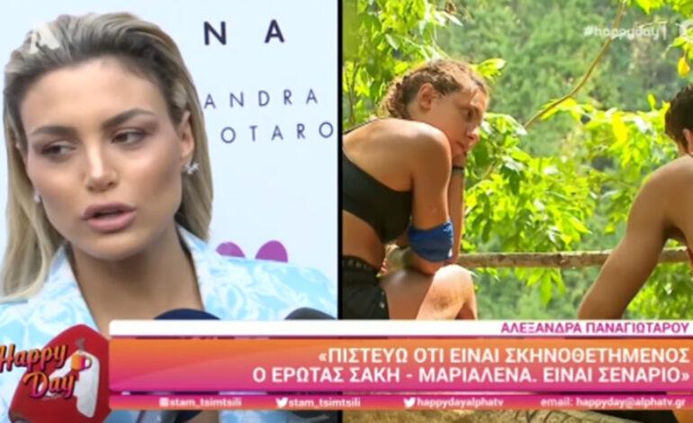 Αλεξάνδρα Παναγιώταρου: Πιστεύω ότι υπάρχει σενάριο ανάμεσα σε Μαριαλένα Ρουμελιώτη και Σάκη Κατσούλη