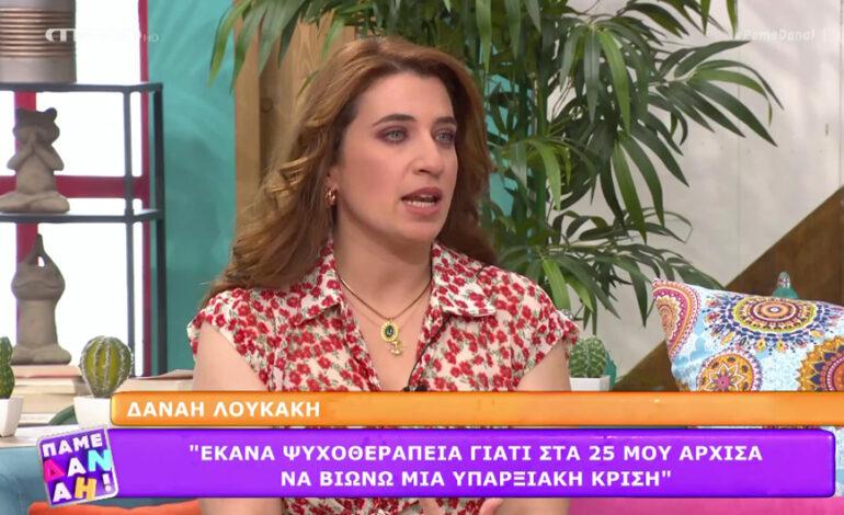 Δανάη Λουκάκη: Η επιτυχία των «Άγριων Μελισσών» και οι καταθλιπτικές τάσεις
