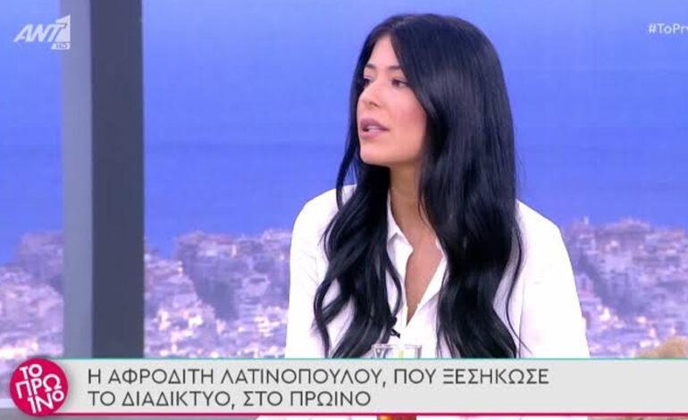 Επιμένει η Αφροδίτη Λατινοπούλου: Συγκεκριμένες οργανωμένες μειοψηφίες προσπαθούν να επιβάλλουν πράγματα