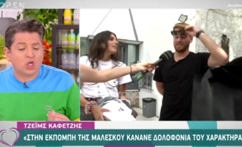 Ευτυχείτε: Εκτός εαυτού ο Γιάννης Πουλόπουλος με τον James Καφετζή – «Το παίζει ο καθένας μάγκας»
