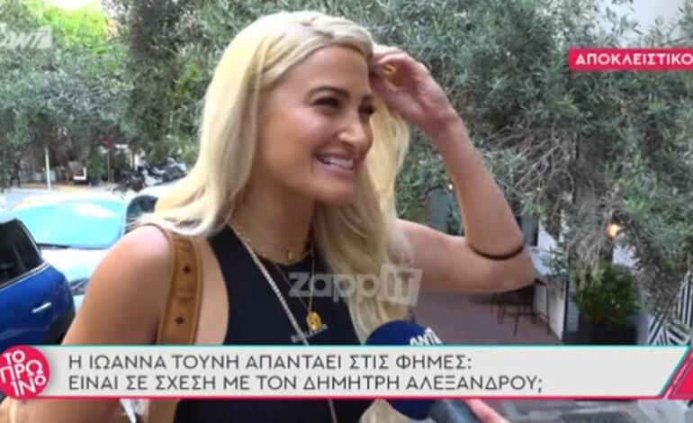Ιωάννα Τούνη: Οι φήμες που την θέλουν ζευγάρι με τον Δημήτρη Αλεξάνδρου και η ατάκα για την επόμενη συνέντευξή της